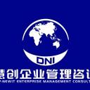 慧创(上海)企业管理咨询有限公司