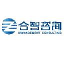 深圳市合智企业管理咨询有限