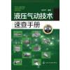 张利平 《实用液压气动技术基础》