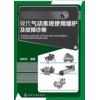 张利平: 《现代气动系统使用维护与故障诊断技术》