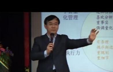 王景江《如何破解全面预算管理五大难题》