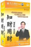 王景江《 非财务人员的财务管理培训》课