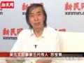 吴氏太极拳第五代传人苏宝泉做客新民网 (0)