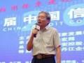 主题演讲:国家发改委教授研究员、经济学家、司长宋承敏 (94播放)