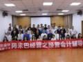 宗英涛老师讲解阿米巴经营成功案例 (50播放)