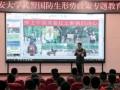 国防大学李兵教授为国防生开展形势政策教育 (0)