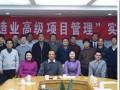 王景山:制造业项目管理 (95播放)