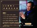 """企业高层领导力-从""""心""""管理 (95播放)"""