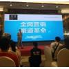 刘东明老师银行微营销移动互联网培训课程方案