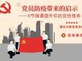 唐树源老师:民法典解读视频片段 (41播放)