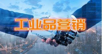 工业品营销实务(上海,3月29-30日)
